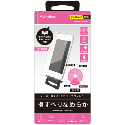 TR-PFTC14-BLCC [iPod touch 第5世代用 液晶保護フィルム 光沢]