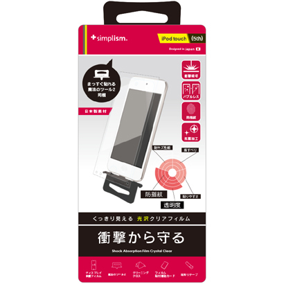 TR-PFTC14-SKCC [iPod touch 第5世代用 衝撃吸収 液晶保護フィルム 光沢]