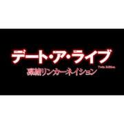 デート・ア・ライブ Twin Edition 凜緒リンカーネイション 限定版 [PS Vitaソフト]