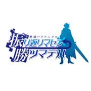 不思議のクロニクル 振リ返リマセン勝ツマデハ [PS Vitaソフト]