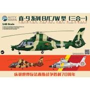 KITKH80109 [1/48スケール Zhi-9B/C/W 中国人民解放軍汎用ヘリコプター 3in1 プラモデル]