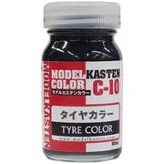 C-10 [タイヤカラー プラモデル用 塗料 50ml]