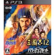 コーエーテクモ the Best 三國志 12 with パワーアップキット [PS3ソフト]