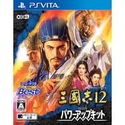 コーエーテクモ the Best 三國志 12 with パワーアップキット [PS Vitaソフト]
