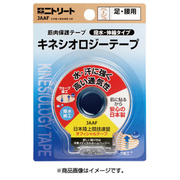 キネシオロジーテープ(はっ水)ブリスタータイプ NKH-BP37 ベージュ 37.5mm×4m [ランニング小物]