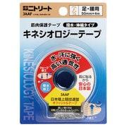 キネシオロジーテープ(はっ水)ブリスタータイプ NKH-BP50 ベージュ 50mm×4m [ランニング小物]