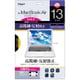 SF-MBA13FLH [Macbook Air13インチ用 高精細反射防止フィルム]