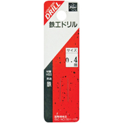 Super 鉄工ドリル 0.4mm [2本入]