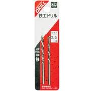 Super 鉄工ドリル 3.5mm [2本入]
