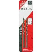 Super 鉄工ドリル 3.7mm [2本入]