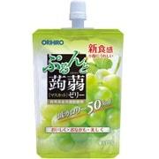 オリヒロ ぷるんと蒟蒻ゼリースタンディング マスカット [菓子 1個(130g)]