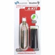 A-KIT [自動式用 ボンベセット]