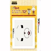 ILXNL117 [ニンテンドー3DS用 紙兎ロペ キャラクターカードケース12 forニンテンドー3DS ロペ]