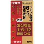 ユンケル1・6・12EX 150錠 [第3類医薬品 ビタミン剤]