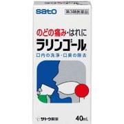 ラリンゴール 40mL [第3類医薬品 うがい薬]