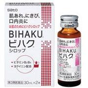 ビハクシロップ 30mL×2 [第3類医薬品 ドリンク剤・ビタミン剤・活力]