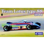 20011 [1/20 Team Lotus(チームロータス) Type 88 1981]