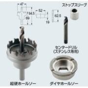 607-650 [浴槽用ホールソー]