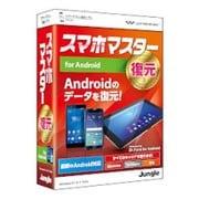 スマホマスター -復元- for Android