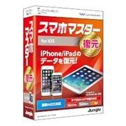 スマホマスター -復元- for iOS