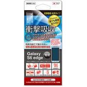 FSH-S6EDGE [Galaxy S6 edge用 衝撃吸収光沢防気泡防指紋抗菌]