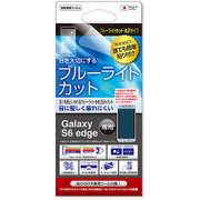 FBL-S6EDGE [Galaxy S6 edge用 ブルーライトカット光沢防指紋防気泡]