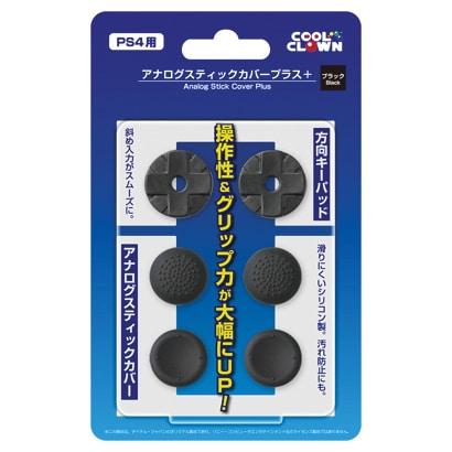 PS4用 アナログスティックカバープラス ブラック
