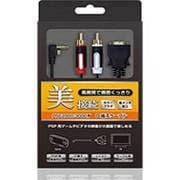 CC-PPDC-BK [PSP2000/3000用 D端子ケーブル]