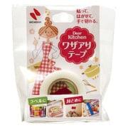 DK-WA255 [Dear Kitchen ワザアリテープ 白]