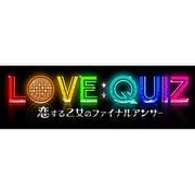 LOVE:QUIZ~恋する乙女のファイナルアンサー~ [PS Vitaソフト]