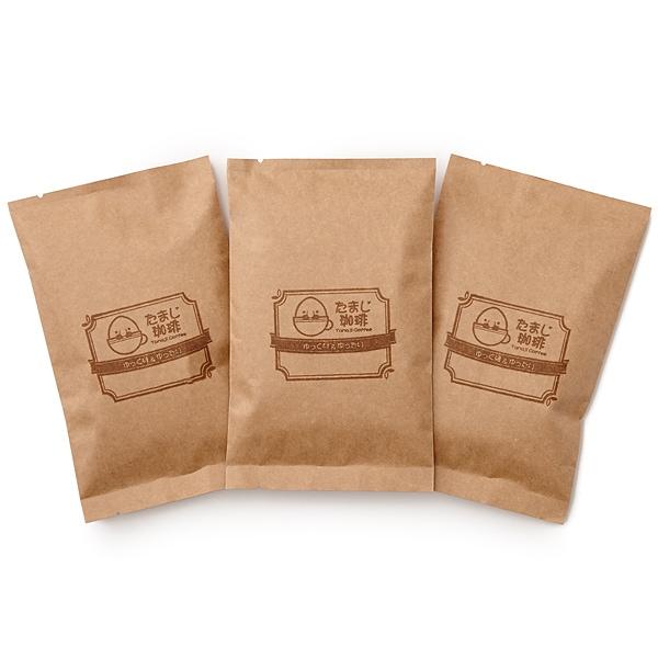 軽くてソフトパック 生豆時105g×3種類 おまかせ焙煎 粗挽
