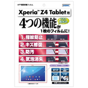 AFP保護フィルム Xperia Z4 Tablet用