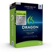 ドラゴンスピーチ11 アカデミック 日本語版 [Windows]