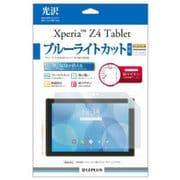 LP-XPZ4TFLGSABC [Xperia Z4 Tablet 保護フィルム 高光沢・ブルーライトカット]