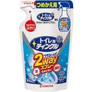 トイレ用ティンクル 直射・泡 2WAYスプレー [トイレ用洗剤 詰め替え用 250ml]