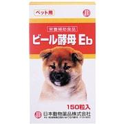 ビール酵母Eb 150粒 [犬用栄養補助食品]