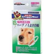 ペットカラー ハーブノミよけ首輪 中・大型犬用 [ノミ・ダニ予防用品]