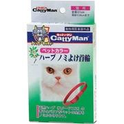 ペットカラー ハーブノミよけ首輪 猫用 [ノミ・ダニ予防用品]