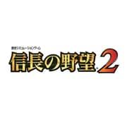 信長の野望2 [3DSソフト]