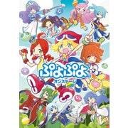 舞台「ぷよぷよオンステージ」DVD