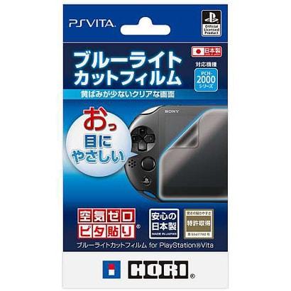 PSV-128 [ブルーライトカットフィルム for PlayStation Vita]
