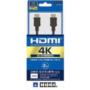 PS4-038 [HDMIケーブル 4K対応 2m ブラック]