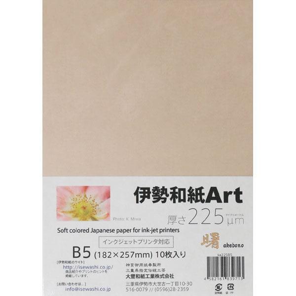 ka225B5 [伊勢和紙Art 曙 B5 10枚]