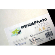 kb270A2 [伊勢和紙Photo 芭蕉 A2 10枚]