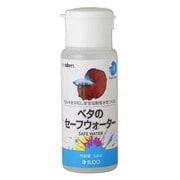 ベタのセーフウォーター 55ml [水質管理用品]