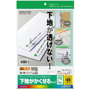 KPC-SK165-20 [カラーレーザー&インクジェット用紙ラベル 下地がかくせるタイプA4 65面20枚]