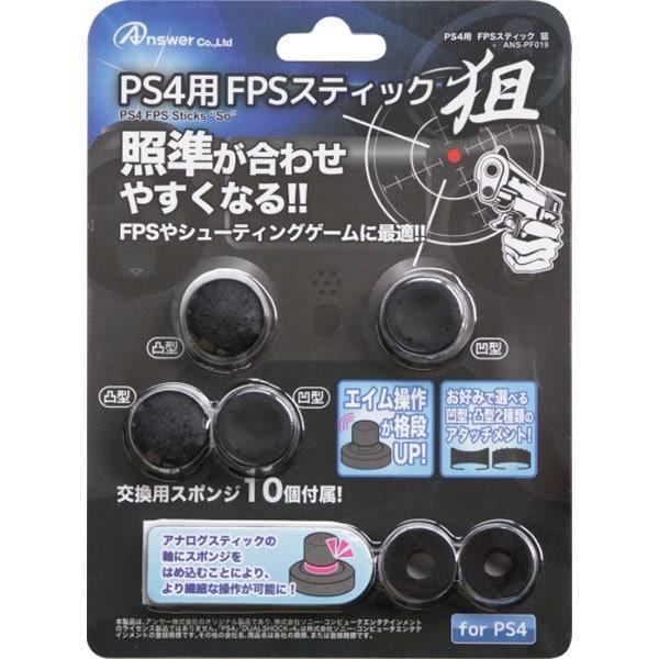 ANS-PF019 [PS4用 FPSスティック 狙 アンサー]