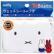 Bitatto ビタット miffy ホワイトL [ウエットシートのフタ]