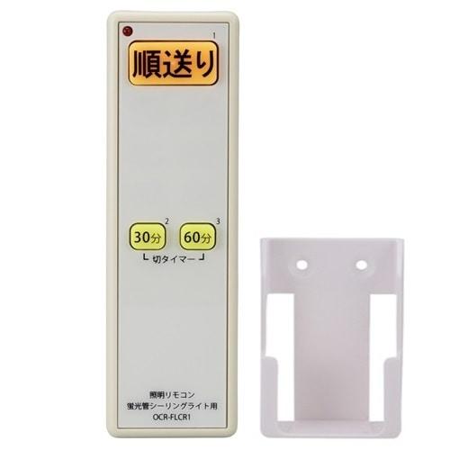 OCR-FLCR1 [蛍光管シーリングライト用 汎用照明リモコン]