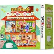 どうぶつの森 ハッピーホームデザイナー ニンテンドー3DS NFCリーダー/ライターセット [3DSソフト]